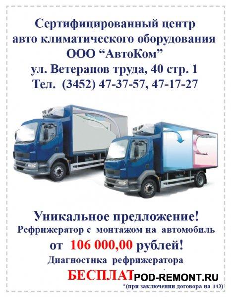 """Автоклиматический сертифицированный центр """"АвтоКом"""""""