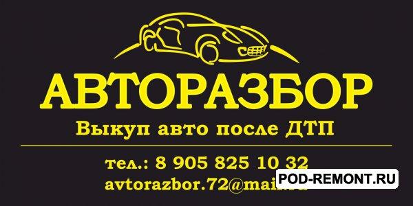 Авторазбор ОТЕЧЕСТВЕННЫХ и ИНОСТРАННЫХ Автомобилей