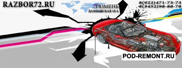 Авторазбор 72 иномарок в Тюмени .     Razbor72