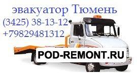 Эвакуатор Ярково +79829481312,  Тюменский район