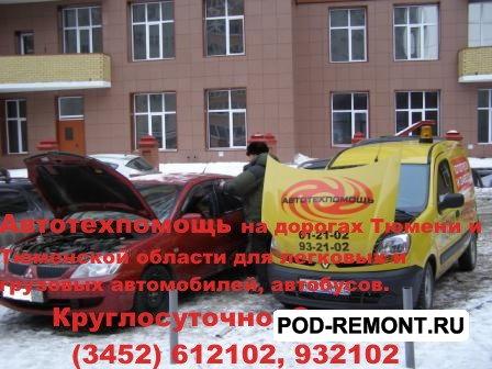 Открыть автомобиль Тюмень (3452)      612102