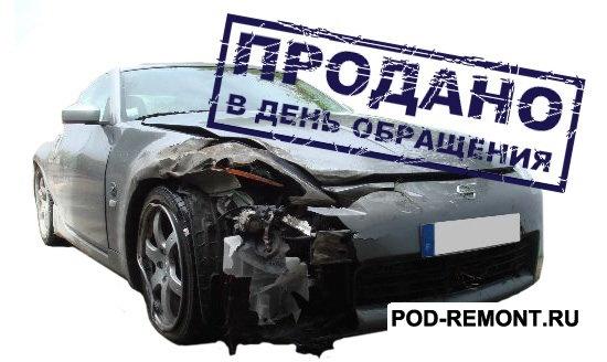 Срочный выкуп авто в Екатеринбурге в любом состоянии ...