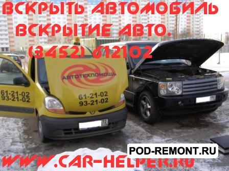 Вскрыть автомобиль (3452)         612102