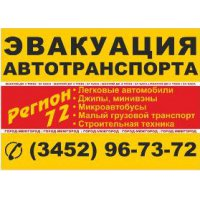 Авто–Эвакуация «Регион 72» тел:  (3452) 96-73-72