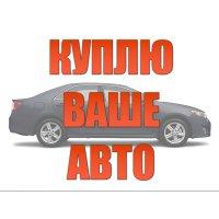 АВТОВЫКУП-ТЮМЕНЬ. РФ - выкуп авто в любом состояни