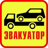Эвакуатор Екатеринбург -Тюмень - Екатеринбург (3452)  96-73-72