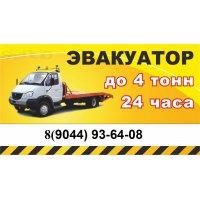 Эвакуатор 93–64–08
