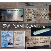 Неофициальные документы на авто,  двойники - ПСТ,  СТС,  ПСМ.