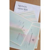 Продкм чистые бланки исполнительных листов серии ВС и ФС Гознак.