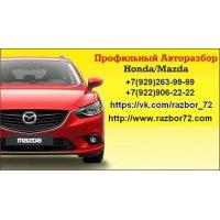 Профильный авторазбор Honda/Mazda