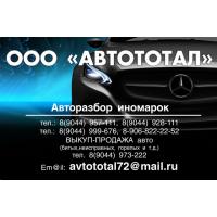 """АВТОРАЗБОР """"АВТОТОТАЛ"""" ООО АВТОВЫКУП"""
