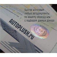 Иготовим для вас документы на передвижение - ПТС,  СОР,  номера,  ОСАГО,  ПСМ. .  Без вопросов.