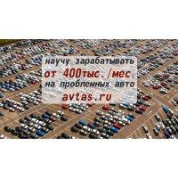Высокий доход от 400 т. руб/мес.  на сделках с проблемными автомобилями.  Без опыта.